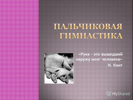 Скачать презентация на тему рука человека