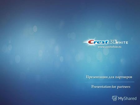 Www.crestwhite.ru Презентация для партнеров Presentation for partners.