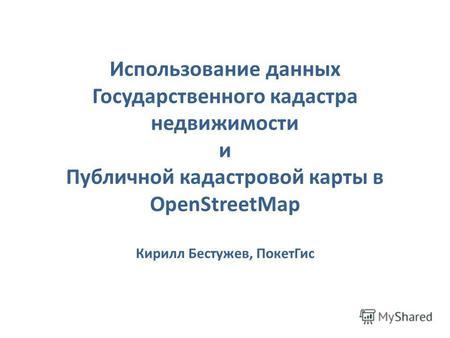 Публичная Кадастровая Карта Ставрополь