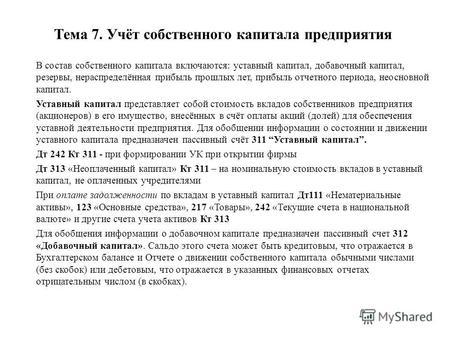 Презентация на тему Тема УЧЕТ КАПИТАЛА И РЕЗЕРВОВ Вопросы  Учёт собственного капитала предприятия В состав собственного капитала включаются уставный капитал