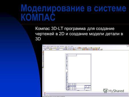 Программу компас график на компьютер