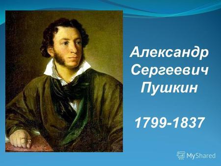 Подготовьте доклады москва и петербург в жизни пушкина 1789