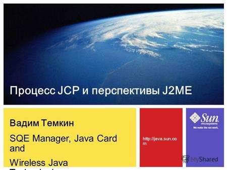 Вадим Темкин SQE Manager, Java Card and Wireless Java Technologies Процесс JCP и перспективы J2ME  m.