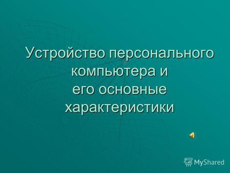знакомство без регистрации пермский край