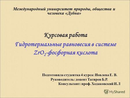 Презентация на тему Международный университет природы общества  Международный университет природы общества и человека Дубна Курсовая работа Гидротермальные равновесия в системе