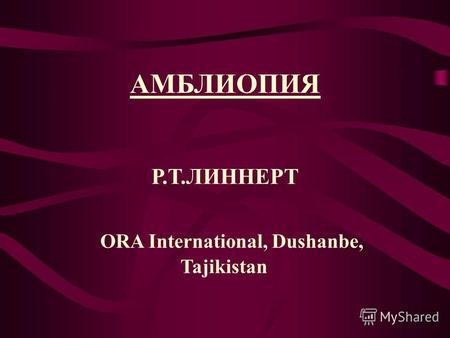 АМБЛИОПИЯ Р.Т.ЛИННЕРТ ORA International, Dushanbe, Tajikistan.