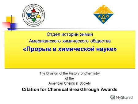 The Division of the History of Chemistry of the American Chemical Society Citation for Chemical Breakthrough Awards Отдел истории химии Американского химического.