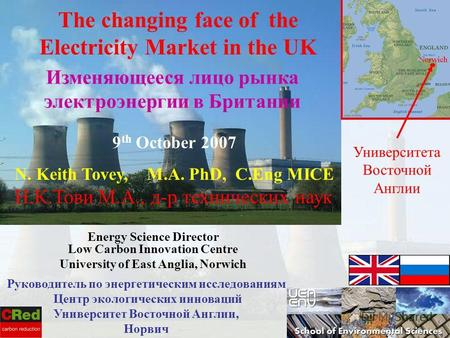 1 N. Keith Tovey, M.A. PhD, C.Eng MICE Н.К.Тови М.А., д-р технических наук Energy Science Director Low Carbon Innovation Centre University of East Anglia,