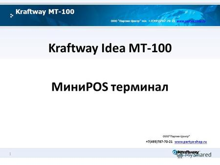 1 Kraftway MT-100 ООО Партия-Центр тел +7(495)787-70-21 www.partya-shop.ruwww.partya-shop.ru Kraftway Idea MT-100 МиниPOS терминал ОООПартия-Центр +7(495)787-70-21.