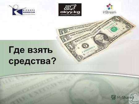 Презентация на тему УПРАВЛЕНИЕ ФИНАНСОВЫМИ РИСКАМИ Финансы для  Где взять средства Основные понятия Средства это деньги инвестиции капитал