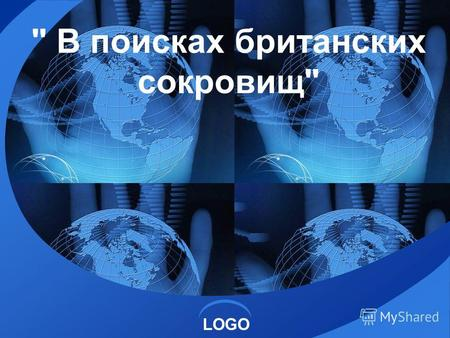 LOGO  В поисках британских сокровищ. Who does not know one foreign language, he does not know his own!