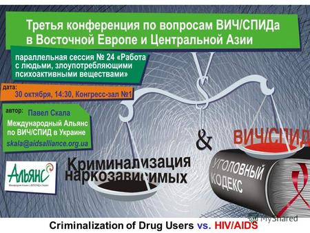 Criminalization of Drug Users vs. HIV/AIDS Инструментарий (Іnstruments) www.aidsalliance.org.ua 309 228 328 217 201 268 293 276 246 259 234 259 УК.