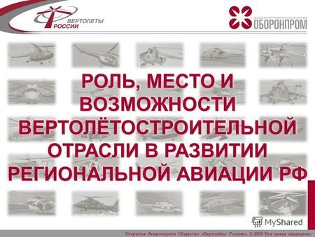 Презентацию на тему вертолет