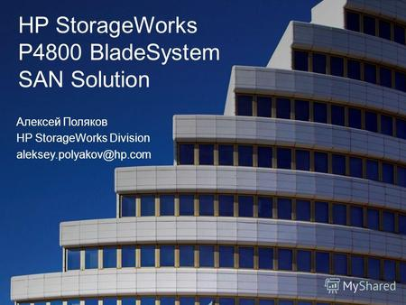 1 HP StorageWorks P4800 BladeSystem SAN Solution Алексей Поляков HP StorageWorks Division aleksey.polyakov@hp.com.