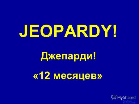 Template by Bill Arcuri, WCSD JEOPARDY! Джепарди! «12 месяцев»