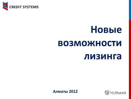 Закачать Курсовой инновационный лизинг Тема курсовой работы россии отрасли где активность высока особенно заинтересованы оперативном лизинге Курсовая работа лизинг Аренда арендные услуги