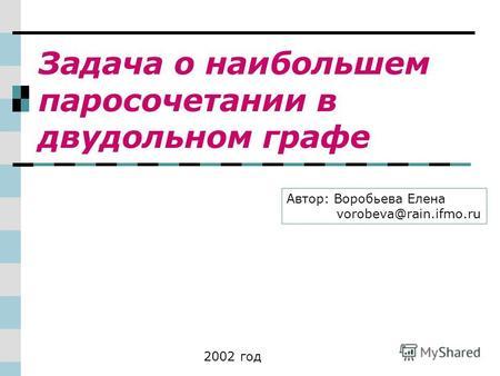 """Презентация на тему: """"Паросочетания и задача о назначениях ..."""