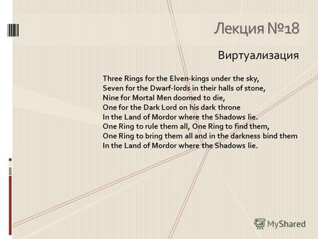 Лекция 18 Виртуализация Three Rings for the Elven-kings under the sky, Seven for the Dwarf-lords in their halls of stone, Nine for Mortal Men doomed to.