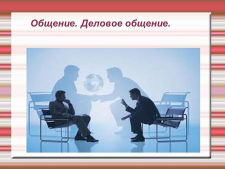 Скачать презентация на тему деловое совещание