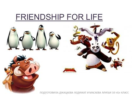 FRIENDSHIP FOR LIFE ПОДГОТОВИЛА ДЖАЦАЕВА ХЕДИЖАТ И МАСАЕВА МУКЪИ 10 «Б» КЛАСС.