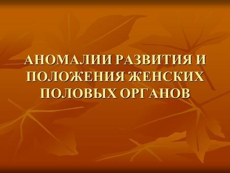 krupnim-planom-dlinnih-polovih-gub-muzofon-som-tadzhikskiy-seks-porno