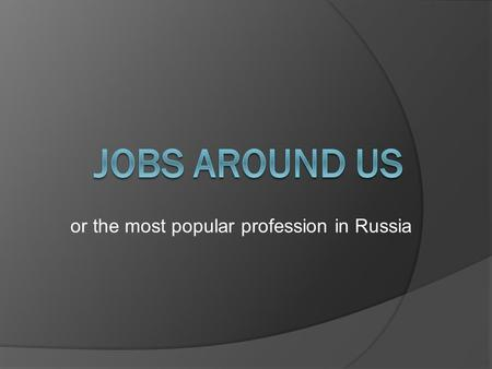 Or the most popular profession in Russia. The most popular are the professionals in the field of information technology. The need for such frames exceeds.