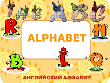 ALPHABET АНГЛИЙСКИЙ АЛФАВИТ A a A is for Apples and Apple-trees You can see apples on apple-trees Aa [e ɪ ]