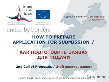 HOW TO PREPARE APPLICATION FOR SUBMISSION / КАК ПОДГОТОВИТЬ ЗАЯВКУ ДЛЯ ПОДАЧИ 2nd Call of Proposals / 2-ой конкурс заявок Applicant seminar/ Семинар для.