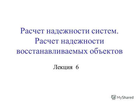 Презентация на тему Расчет надежности систем Расчет надежности  Расчет надежности систем Расчет надежности восстанавливаемых объектов Лекция 6