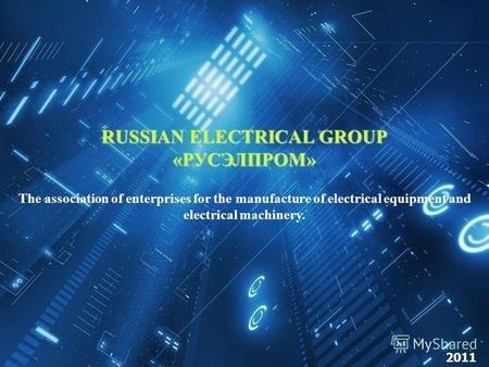 RUSSIAN ELECTRICAL GROUP «РУСЭЛПРОМ» The association of enterprises for the manufacture of electrical equipment and electrical machinery. 2011.