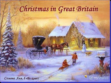Christmas in Great Britain Сомова Аня, 8 «Б» класс.