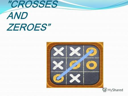 CROSSES AND ZEROES. 123 456 «THE CHAIN» THE LAST LETTER OF THE WORD IS THE FIRST LETTER OF NEXT WORD. STUDENT.