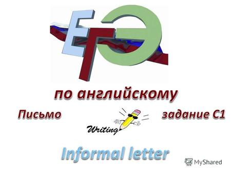Предмет «Правила игры» You have received a letter from your English-speaking pen-friend (name) who writes: Write a letter to (name). In your letter answer.
