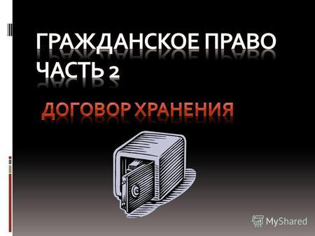 Презентации на тему договоры Скачать бесплатно и без регистрации  Понятие и виды договора хранения В ст 886 ГК договор хранения определен как обязательство