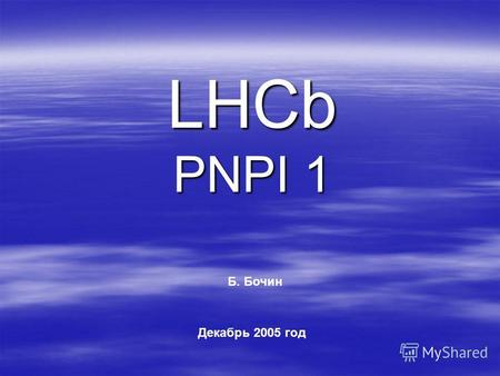 LHCb PNPI 1 Б. Бочин Декабрь 2005 год. In total, 600 chambers should be produced at PNPI-1 and PNPI-2 factories 200 M3R4 200 M2R4 200 M4R4 Overall plans.