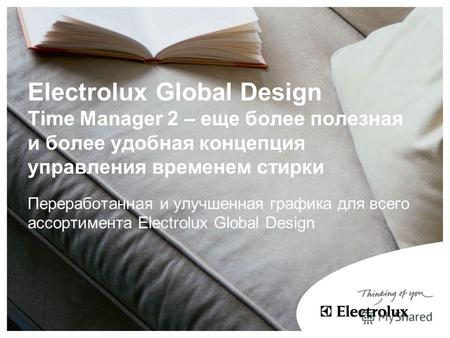 Electrolux Global Design Time Manager 2 – еще более полезная и более удобная концепция управления временем стирки Переработанная и улучшенная графика для.