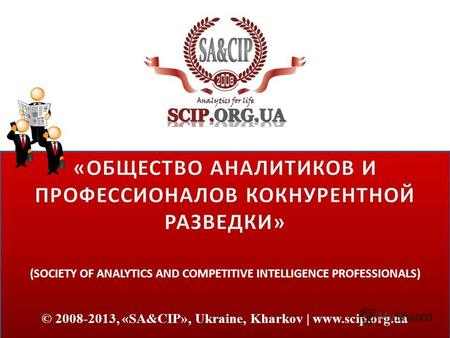 (SOCIETY OF ANALYTICS AND COMPETITIVE INTELLIGENCE PROFESSIONALS) © 2008-2013, «SA&CIP», Ukraine, Kharkov | www.scip.org.ua.