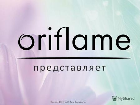 Представляет Copyright ©2010 by Oriflame Cosmetics SA.