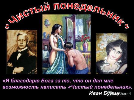 Чистый понедельник бунин скачать на айфон rubinova-krasa. Ru.