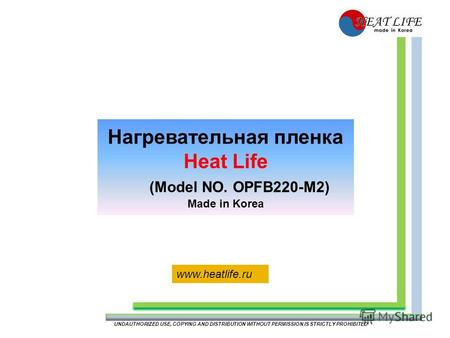 Нагревательная пленка Heat Life (Model NO. OPFB220-M2) Made in Korea UNDAUTHORIZED USE, COPYING AND DISTRIBUTION WITHOUT PERMISSION IS STRICTLY PROHIBITED.