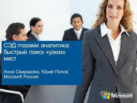 Люди Документы Процессы Платформа Excel 2013 SharePoint 2013 SQL Server 2012 СЭД Sharepoint Excel services Excel Reporting services PowerView.