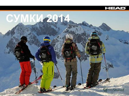 1 СУМКИ 2014. 2 СЕРИЯ REBEL´S 3 СЕРИЯ Rebel´s Сумка Rebel´s Travelbag Рюкзак Racing Backpack Чехол Skibag 4 пары Чехол Double Skibag 2 пары.