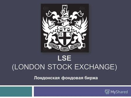 LSE (LONDON STOCK EXCHANGE) Лондонская фондовая биржа.