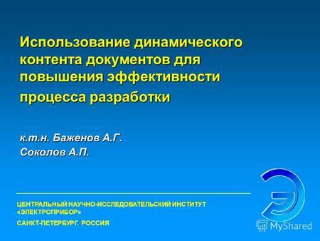 АЭЗУ Ассоциация энергетиков Западного Урала