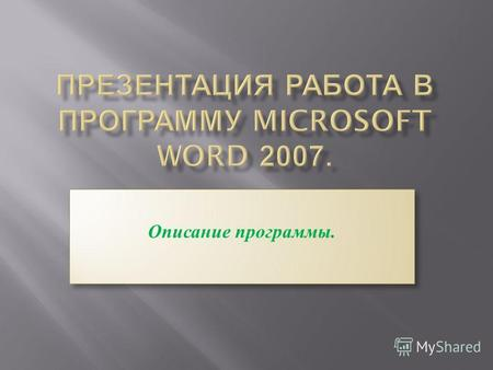Программу microsoft для презентаций