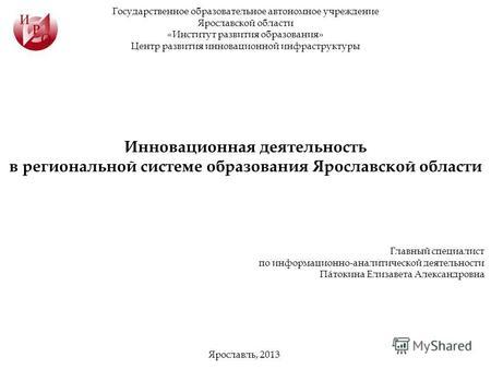 знакомства в ярославской области без регистрации бесплатно