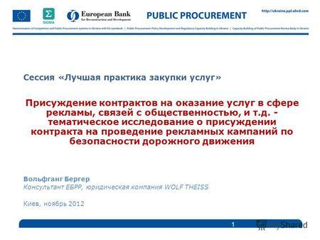 Заключение контракта по результатам электронного аукциона.
