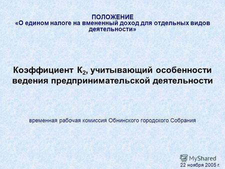 Депутаты уменьшили единый налог на вмененный доход для отдельных видов деятельности в брянске
