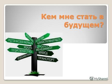 http://www.myshared.ru/thumbs/6/533728/big_thumb.jpg