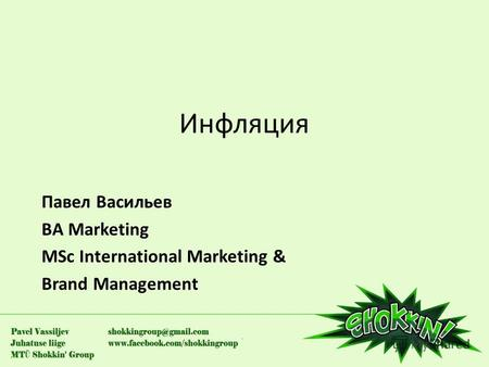 Инфляция Павел Васильев BA Marketing MSc International Marketing & Brand Management.